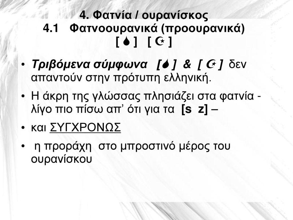 4. Φατνία / ουρανίσκος 4.1 Φατνοουρανικά (προουρανικά) [  ] [  ]